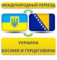 Международный Переезд из Украины в Боснию и Герцеговину
