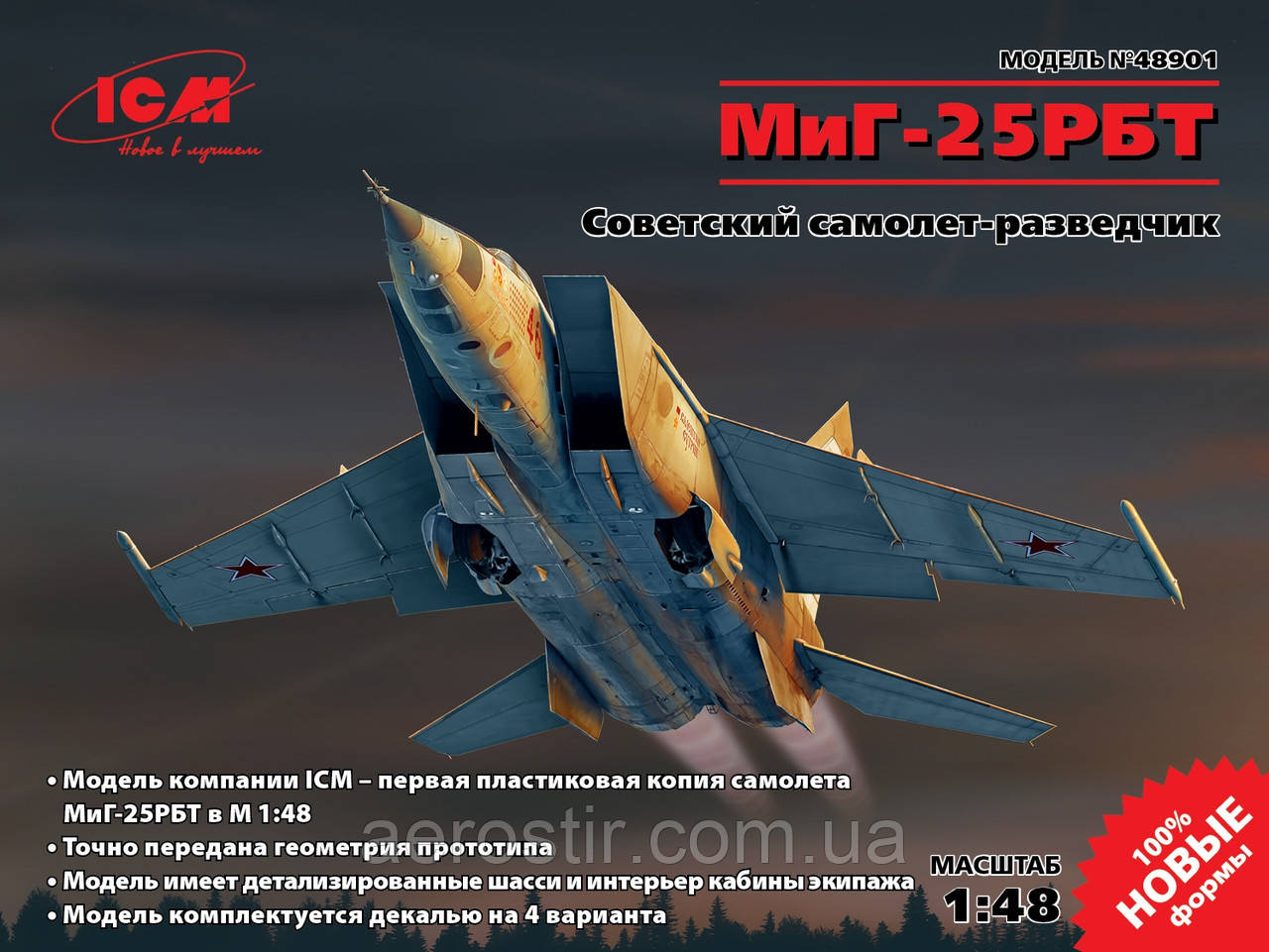 МИГ-25РБТ 1/48 ICM 48901