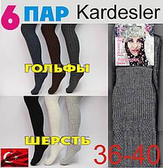 Гольфы  36-40 размер  шерстяные Kardesler Турция ассорти ГЗ-1350