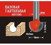 Фреза 401190 пазова галтельна Ø 8х19,0х12,7 мм R9,5 мм (Атака)