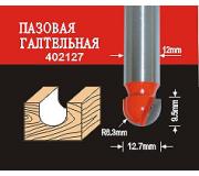 Фреза 402127 пазова галтельна Ø 12х12,7х9,5 мм R6,35 мм (Атака)