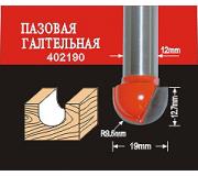 Фреза 402190 пазова галтельна Ø 12х19,0х12,7 мм R9,5 мм (Атака)