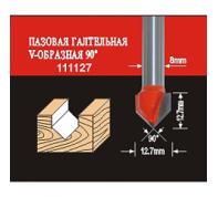 Фреза 111127 пазова галтельна V-образна Ø 8х12,7х12,7 мм 90° (Атака)