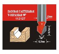 Фреза 112127 пазова галтельна V-образна Ø 12х12,7х12,7 мм 90° (Атака)