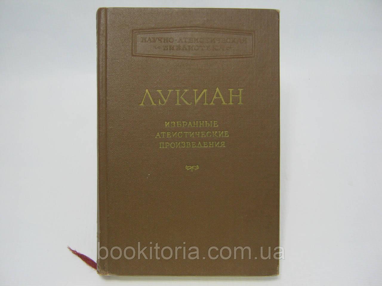 Лукиан. Избранные атеистические произведения (б/у).