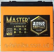 Аккумуляторы к электровелосипедам Master 6-DZM-22.2