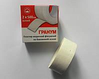 Пластырь медицинский «ГРАНУМ» фиксирующий на хлопковой основе белый 2см х 5м