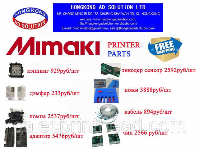 Запчасти для принтеров  Mimaki в онлайн магазине Aliexpress