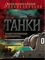 Танки  Иллюстрированный путеводитель  Алексеев Д