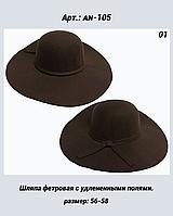 Женская шляпа с большими полями