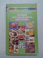 """Н.Семенова """"Кухня раздельного питания"""""""