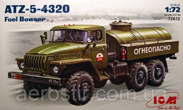 Автозаправщик ATZ-5-4320 1/72 ICM 72613