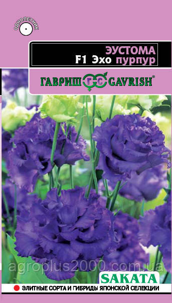 Семена Эустома Эхо пурпур F1 5 семян Гавриш