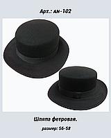 Шляпа фетровая.