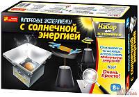 Набор для экспериментов Интересные опыты с солнечной энергией