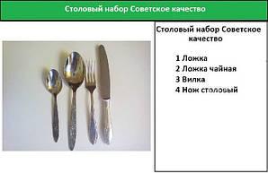 Столовый набор Советское качество
