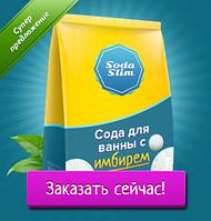 Сода для ванны с имбирем Soda Slim для похудения
