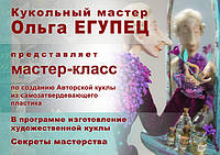 """Студия куклы начинает набор на мастер-класс по созданию авторской куклы из самозастывающего пластика, талантливого, харизматичного художника, автора серии книг """"Секреты кукольного мастера"""", - Ольги Егупец! Ноябрь, 2017 годаа."""