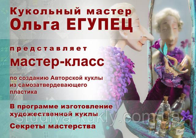 """Студия куклы начинает набор на мастер-класс по созданию авторской куклы из самозастывающего пластика, талантливого, харизматичного художника, автора серии книг """"Секреты кукольного мастера"""", - Ольги Егупец! Дата не определена."""