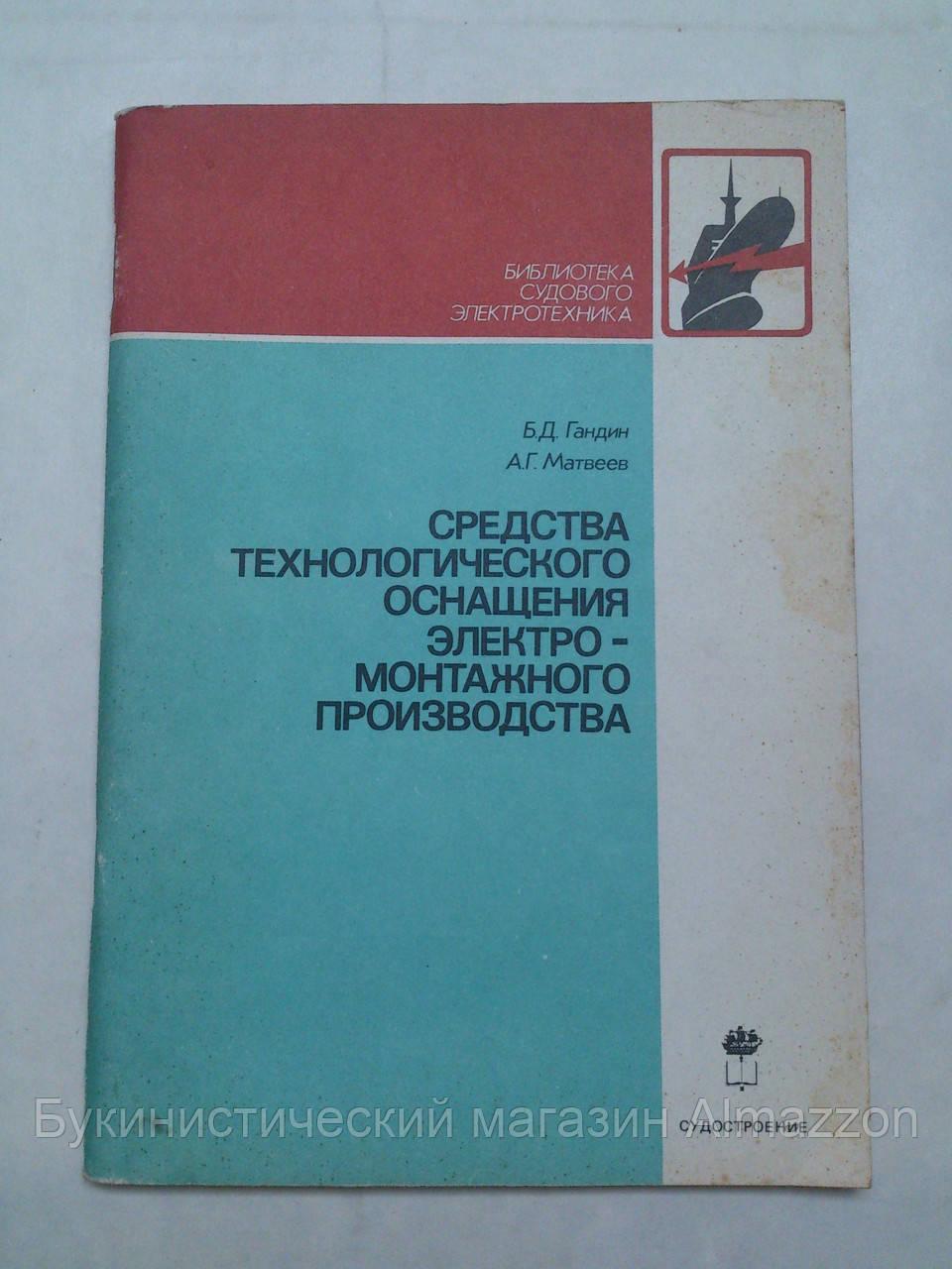 """Б.Гандин """"Средства технологического оснащения электромонтажного производства"""""""
