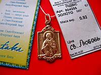 ЗОЛОТАЯ Иконка Ладанка ОСВЯЩЕННАЯ в Киево-Печерской ЛАВРЕ Святая Любовь 0.92 грамма., фото 1