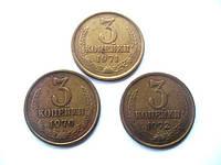СССР коллекционные 3 копейки 1970,1971,1972 годов