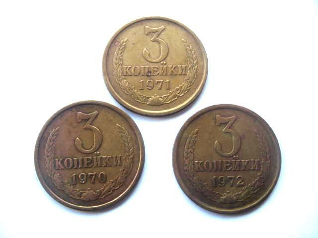 СССР коллекционные 3 копейки 1970,1971,1972 годов - FORTUNA в Киеве
