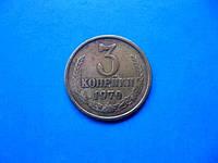 Коллекционные 3 копейки 1970 год СССР, фото 1