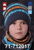 Комплект для мальчика шапка и снуд арт. 71-712017