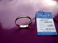 НОВОЕ Обручальное КОЛЬЦО 20 размер 1.49 грамма ЗОЛОТО 585 пробы, фото 1