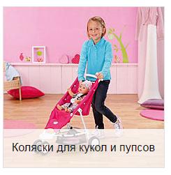 Коляски для кукол