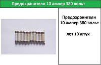 Предохранители 10 ампер 380 вольт