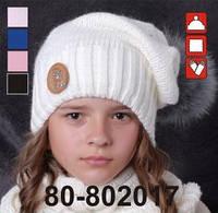 Шапка для девочки с натуральным мехом арт. 80-802017