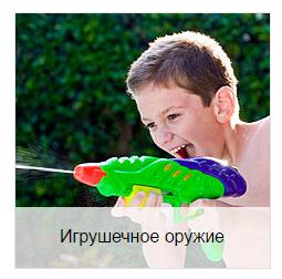 Игрушечное оружие, рации