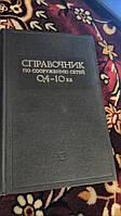 Справочник по сооружению сетей 0,4-10 кв сельскохозяйственного назначения А.Романов