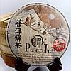 Чай Пуэр HENGRUN, 2006 год, 100 г