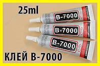 Клей B-7000  25ml для стекла сенсоров прозрачный жидкий скотч LCD В-7000