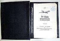Самолет ТУ-134А. Инструкция по эксплуатации. Книга 2. Планер, бытовое и аварийно-спасательное оборудование