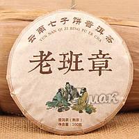"""Чай Пуэр """"Куньмин"""", 2013 год, 100г"""