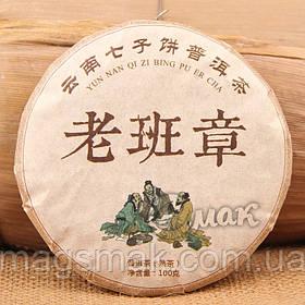 """Чай Пуэр """"Куньмин"""", 2013 год, 100 г"""