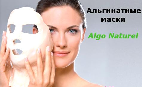 Альгинатные маски Algo Naturel