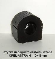 Втулка стабилизатора переднего полиуретан OPEL ASTRA H ID=19mm ОЕМ:03 50 204