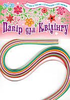 Бумага для квилинга №6 (ширина 5мм длина 300мм 12цветов) Скат УП-202 уп20