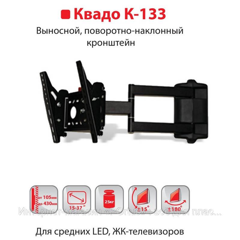 Кронштейн К-133 (крепление) настенный выносной поворотно-наклонный для LED, ЖК телевизоров (черный) KVADO