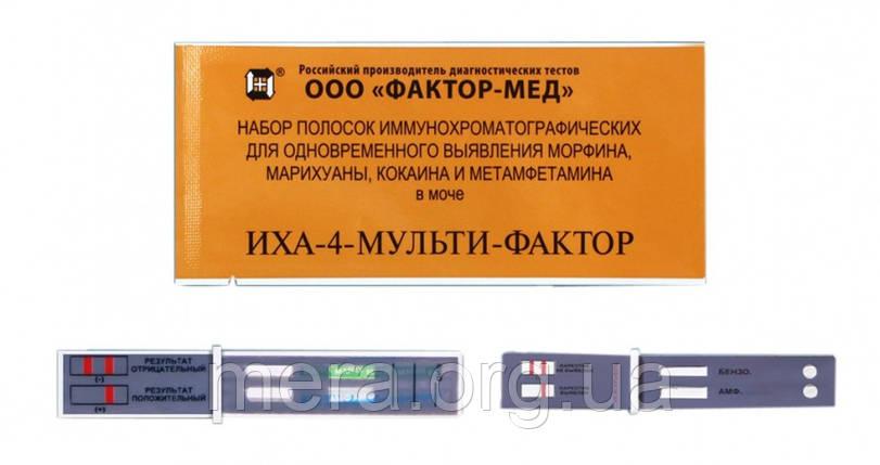 Набор полосок для выявления 4-х видов наркотиков в моче человека Иха-4-Мульти-Фактор, фото 2