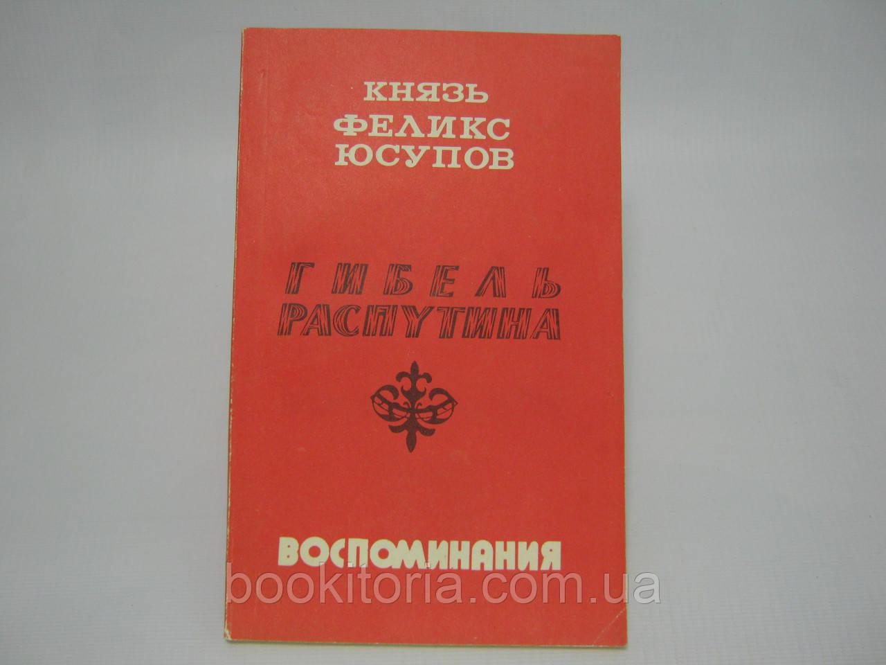 Юсупов Ф. Гибель Распутина. Воспоминания (б/у).