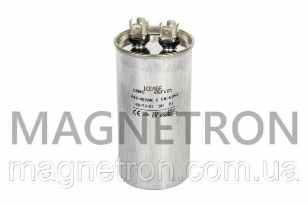 Конденсатор для кондиционера CBB65 40uF 450V, фото 2
