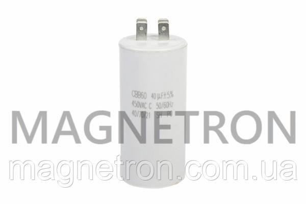 Пусковой конденсатор для стиральных машин CBB60 40uF 450V, фото 2
