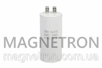 Пусковой конденсатор для стиральных машин CBB60 40uF 450V