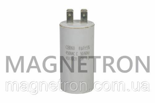 Пусковой конденсатор для стиральных машин CBB60 8uF 450V